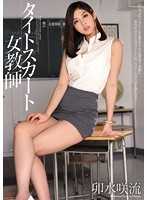 Female Teacher In A Tight Skirt Saryu Usui Download