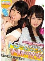 My Sadistic Childhood Friend And My Submissive Girlfriend: The Naughty Love Triangle Of My Dreams - Rena Aoi & Shuri Atomi 下載