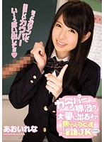This Schoolgirl Is Gonna Tease You With Dirty Talk Until You Dribble Massive Loads Of Pre-Cum Lena Aoi Download