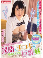 My Big Tits Little Sister Wanted To Learn How To Do Dirty Talk And Handjob Action After Seeing My Erect Penis Izumi Imamiya Download