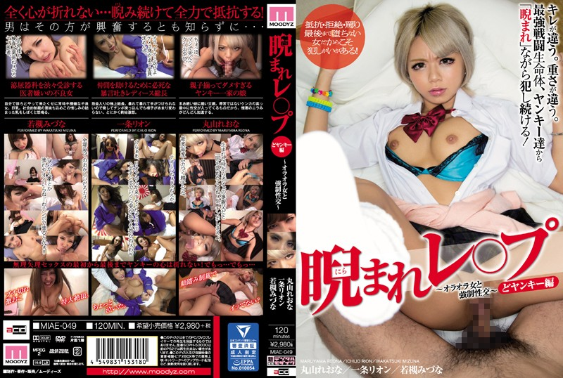 MIAE-049 Stare Down Rape Bad Girl Edition Forced Sex With A Furious Bad Girl