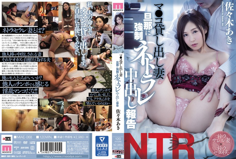 MIAE-068 A Housewife With A Pussy For Rent She Was Forced Into Giving Out Cuckold Creampie Sex By Her Husband Aki Sasaki