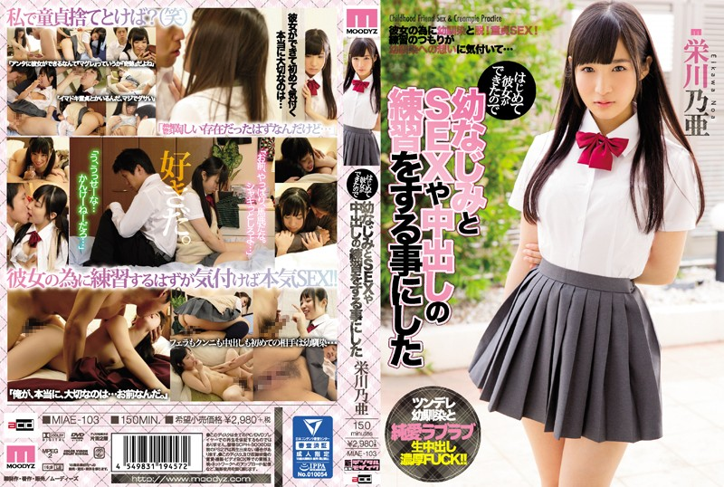 MIAE-103 I Have A Girlfriend For The First Time So I Decided To Practice Creampie Sex With My Childhood Friend Noa Eikawa