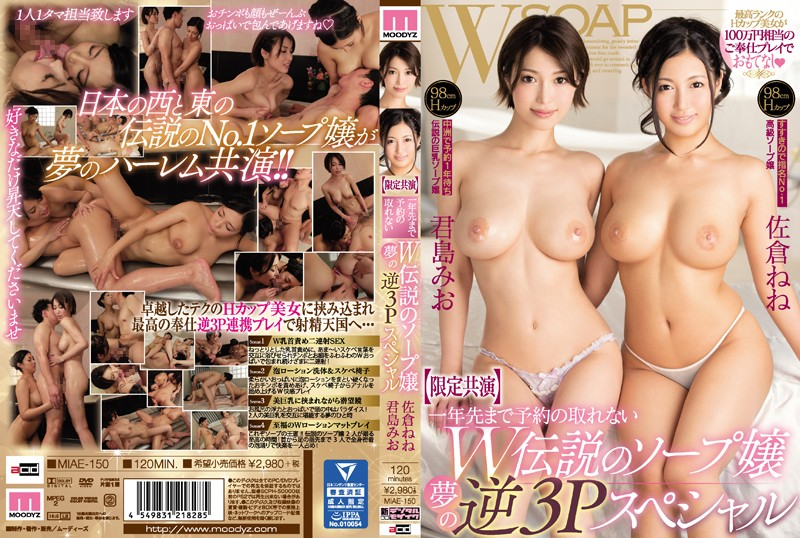 MIAE-150 [Pairs Only] Get A Double Dose Of The Legend of The Soap Princess, But Reservations Are Filled Up To A Year In Advance For This Reverse Threesome Special Nene Sakura Mio Kimishima