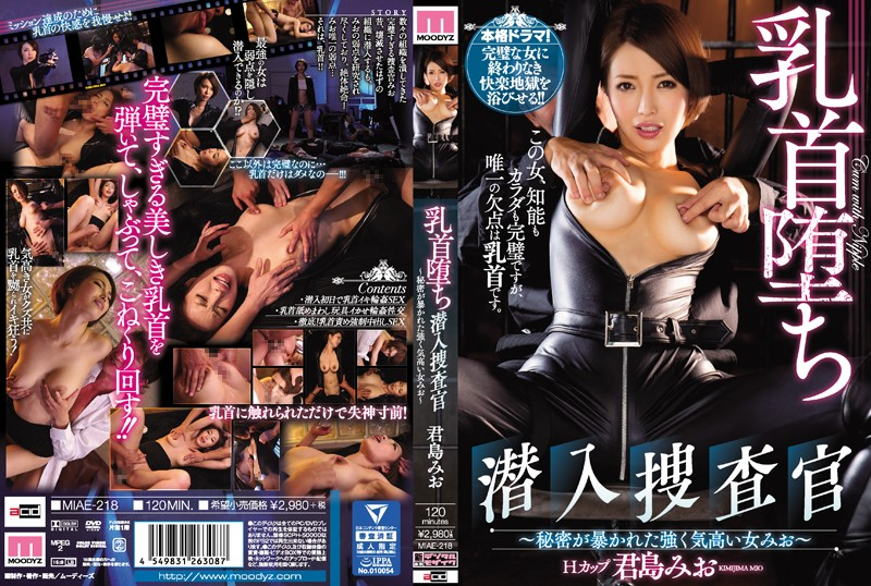 Nipple Defilement An Undercover Investigation A Powerfully Naughty And Haughty Lady Gets Her Secret Exposed Mio Kimijima