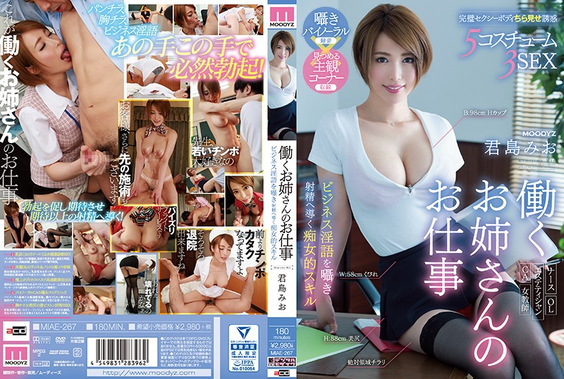 MIAE-267 My Elder Sister's Business Skills: Talking Dirty and Making Men Cum - Mio Kimishima