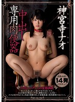 Fill The Whore Full of Cum Nao Jinguji Download
