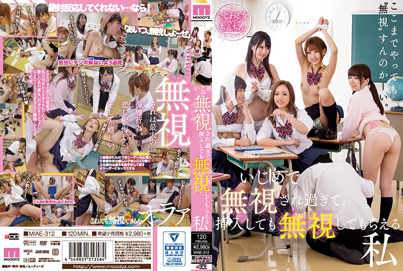 MIAE-312 Bullied And Ignored, I Even Get Ignored When I'm Being Fucked