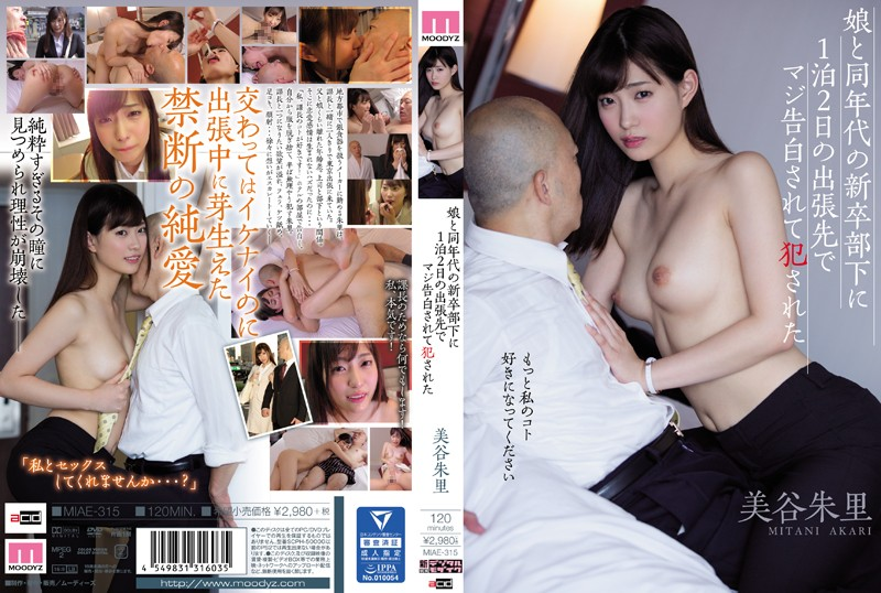 [MIAE-315]During An Overnight Business Trip With A Subordinate Who Recently Graduated, She Told Me That She Loved Me And R**ed Me. Akari Mitani