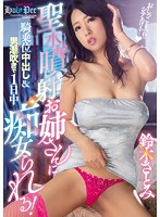 The Golden-Shower Girl Will Make You Creampie Her, Squirt And Do Dirty Things To You All Day! Satomi Suzuki  Download