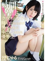 Stopping Time. An Honor Student Gets Creampied By Boys When The Girls In Her Class Stop Time. Hikaru Minazuki Download