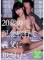 On This Commemorative Trip For My 20th Birthday, I Got Raped By My Father-In-Law Nao Jinguji Download