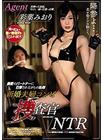 Humiliated In Front Of Her Beloved Partner. The Newly Married Investigator Gets Cuckolded By His Wife Who Is Also His Partner. Miori Ayaha 下載