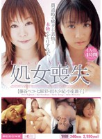 Losing Virginity Collection Download