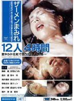Covered In Cum - 12 Women, Four Hours Download