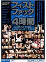 Fist Fuck - Four Hour Compilation Download