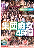 Group of Sluts, 4 Hour Special 下載