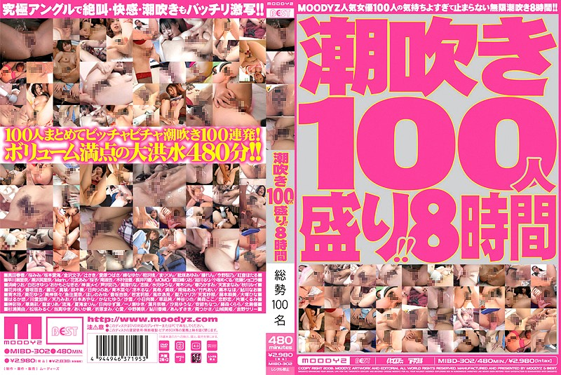 (mibd302)[MIBD-302] 100 Girls Squirting! 8 Hours! Download