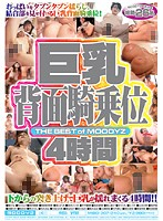 Big Tits Reverse Cowgirl 4 Hours 下載
