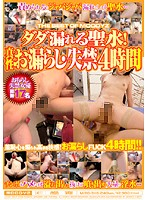 Piss Just Leaking Out! Inborn Incontinence - 4 Hours of Pissing 下載