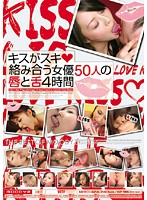 Pornstars Who Love Deep Kissing - 40 Hours of 50 Actresses' Lips and Tongues 下載