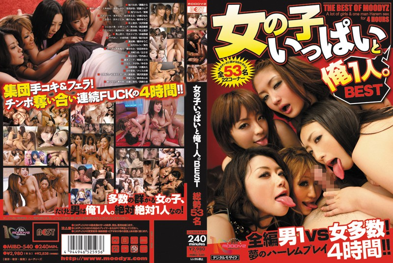 MIBD-540 download or stream.