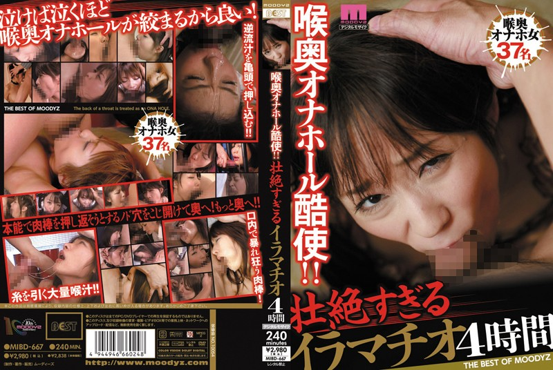 MIBD-667 download or stream.