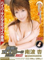For The Best Masturbation - Special Edition An Nanba 下載
