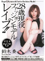 28-Year-Old Fashion Model Kanade Suzuki Gets Raped! Download