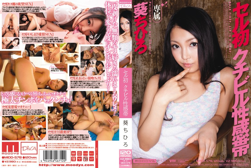 MIDD-578 First Sell Sensitive Lips Chihiro Aoi