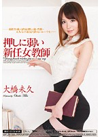 New Teacher With a Weak Will Miku Ohashi Download