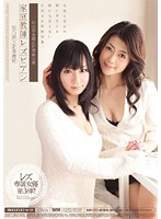 Private Tutor Lesbians: Crossing the Age Barrier with Forbidden Love Maki Hojo Ryo Matsuno 下載