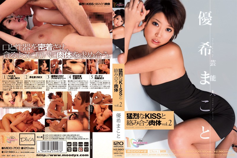 MIDD-700 Violent KISS and Body Rubbing vol.2 Makoto Yuki