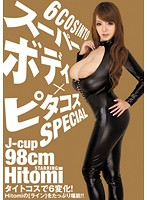 The Perfect Body in Tight Clothes - SPECIAL Hitomi 下載