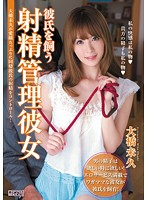 My Pet Boyfriend - Girlfriend Controls Her Man's Orgasms Miku Ohashi 下載