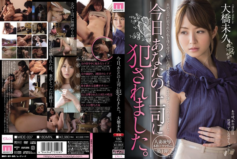 [MIDE-007]Today I Was R**ed by Your Boss. Miku Ohashi