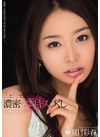 [MIDE-010] (Decensored) Feel It On Your Lips And Tongue: Deep French Kisses Iroha Natsume
