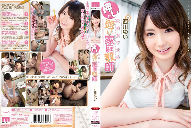 Real College Girl is an Easily Manipulated Tutor - Yui Nishikawa