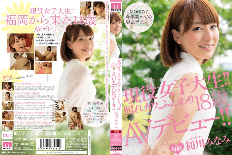 Currently A College Girl!! Shy And Cute,Soft 18 Year Old Makes Her AV Debut!! Starring Minami Hatsukawa.
