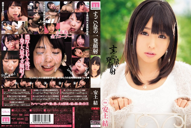 High Volume Facial Ejaculations Yui Azuchi