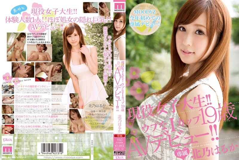 Real Life College Girl! An Innocent 19-Year-Old I-Cup's Adult Video Debut! Haruka Kitano