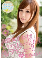 Real Life College Girl! An Innocent 19-Year-Old I-Cup's Adult Video Debut! Haruka Kitano Download