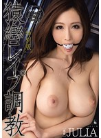 [MIDE-241] Gag R**e Breaking In - Special Edition JULIA