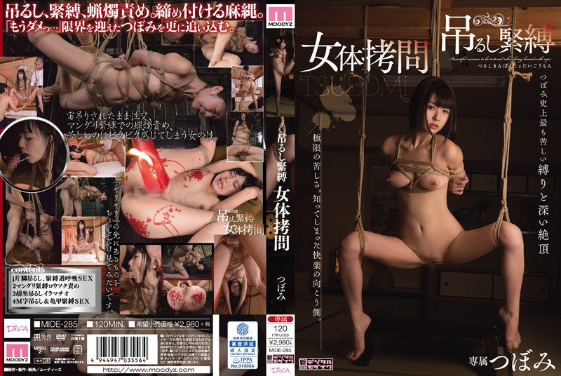 Off-The-Peg S&M Female Body Torture Tsubomi