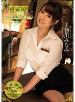 Super High-Class Men's Massage Parlor With Little Devils. Minami Hatsukawa Download