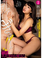 It's Nipple Time!! This Elder Sister Loves To Tickle And Tease Your Nipples Shoko Akiyama Download
