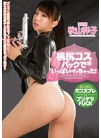 Came A Lot To A Peachy Ass Costume And Doggy Style Fucking! Shoko Akiyama Download