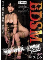 BDSM S&M x Equipment For Tying Up x Fixed Body. Tsubomi Download