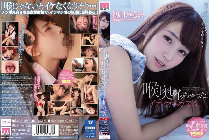 MIDE-464 Deep Throat Cumshot! In-mouthgasm Minami Hatsukawa