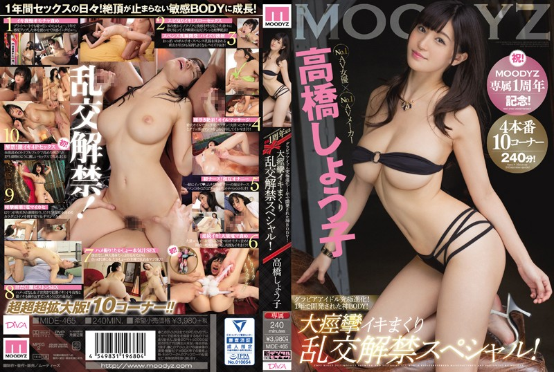 MIDE-465 The Gravure Idol The Ultimate Evolution! A Divine Body In 1 Year! Massive Spasmic Orgasmic
